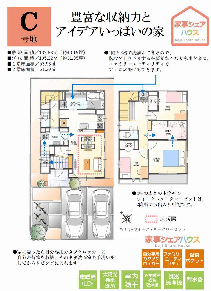 【ダイワハウス】セキュレア岡崎蓑川新町 (分譲住宅)の画像
