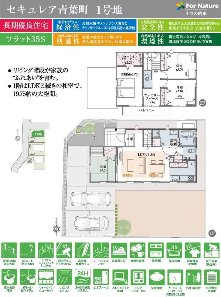 【ダイワハウス】セキュレア青葉町 (分譲住宅)の画像