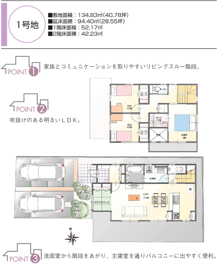 【ダイワハウス】セキュレア安城名広 (分譲住宅)の画像
