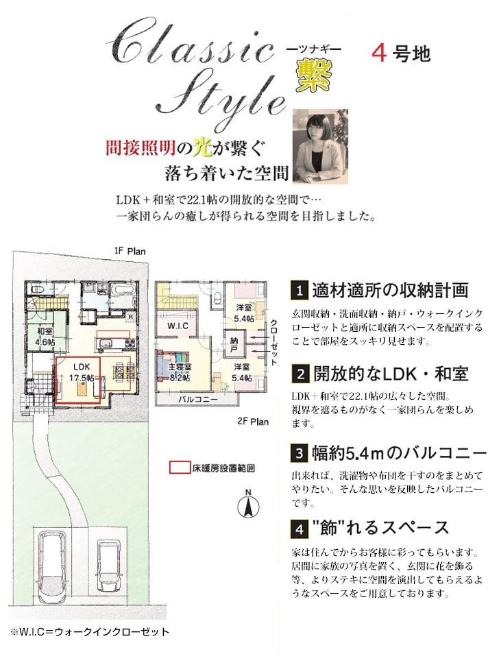 【ダイワハウス】セキュレア西和田 (分譲住宅)の画像