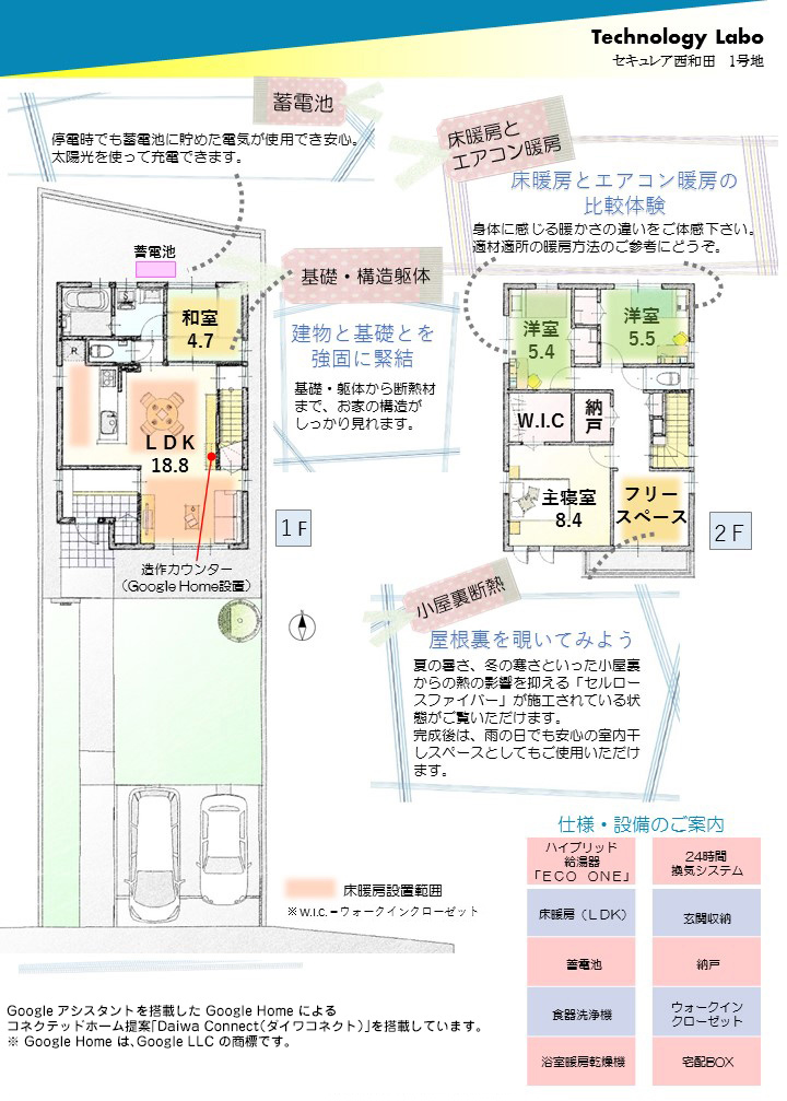 【ダイワハウス】セキュレア西和田1号地 (分譲住宅)の画像