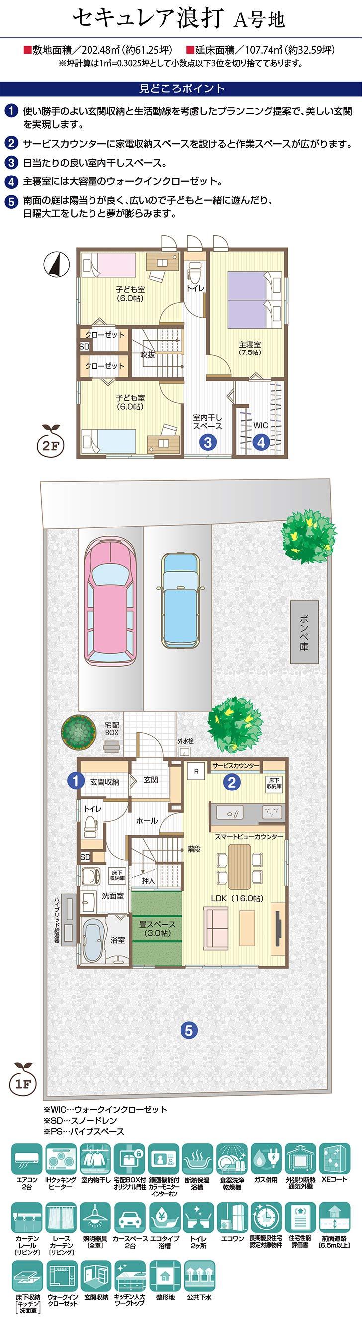 【ダイワハウス】セキュレア浪打 (分譲住宅)の画像