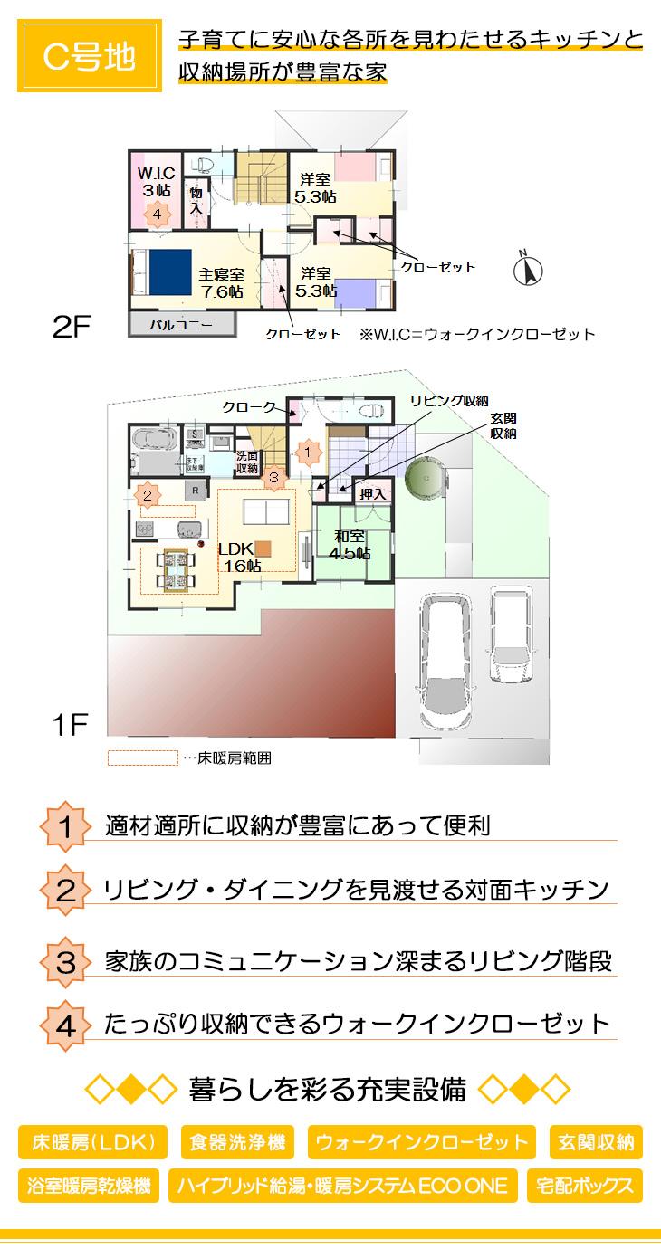 【ダイワハウス】セキュレア川中島原IV (分譲住宅)の画像
