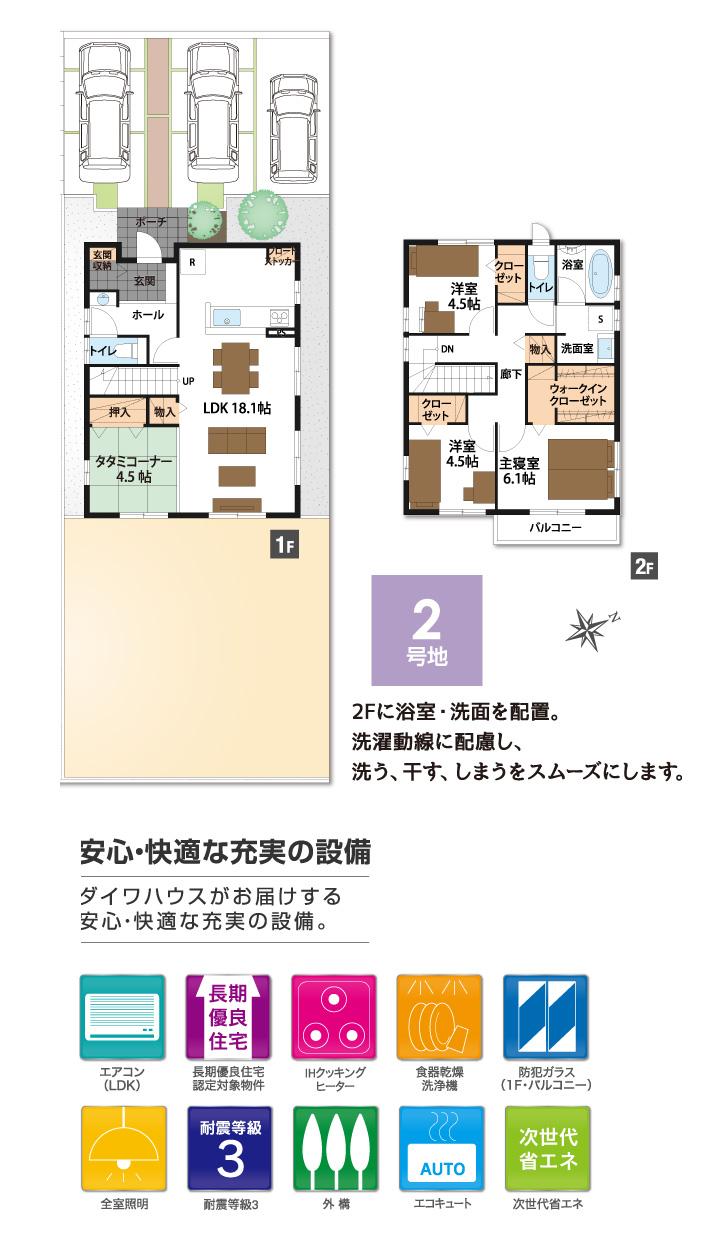 【ダイワハウス】セキュレア松原II (分譲住宅)の画像