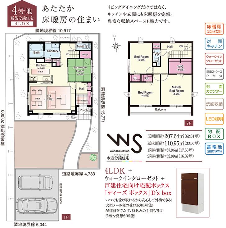 【ダイワハウス】セキュレア函館杉並町 (分譲住宅)の画像