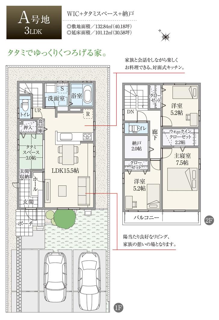 【ダイワハウス】セキュレア中野町 (分譲住宅)の画像
