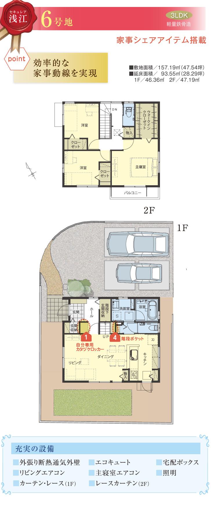 【ダイワハウス】セキュレア浅江 (分譲住宅)の画像