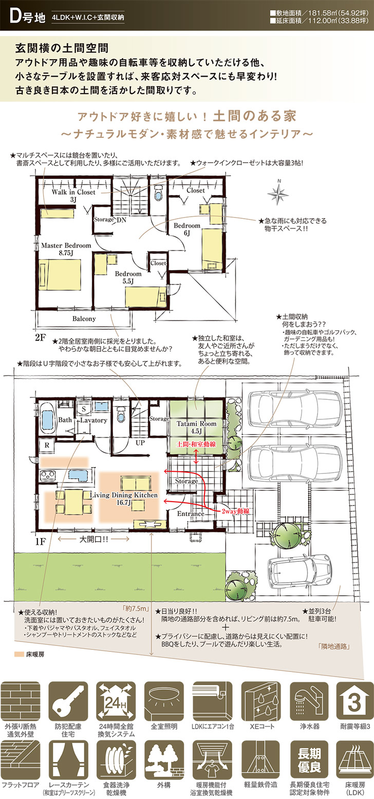 【ダイワハウス】セキュレア佐藤3丁目 (分譲住宅)の画像