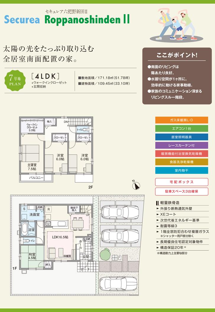 【ダイワハウス】セキュレア六把野新田II (分譲住宅)の画像