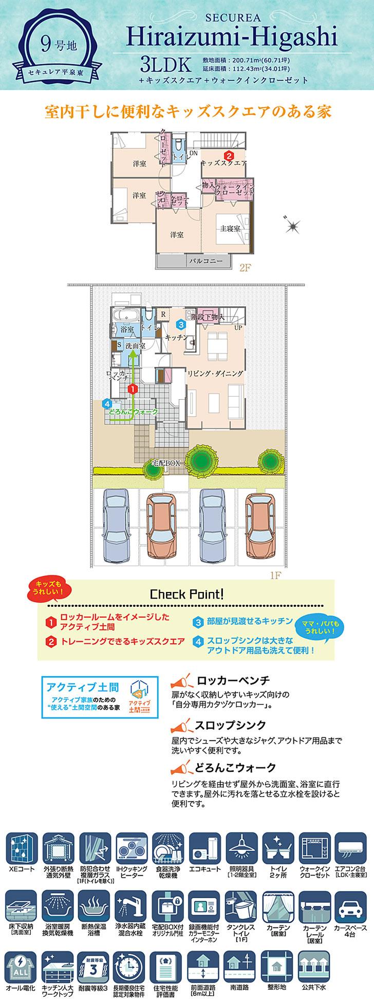 【ダイワハウス】セキュレア平泉東 (分譲住宅)の画像