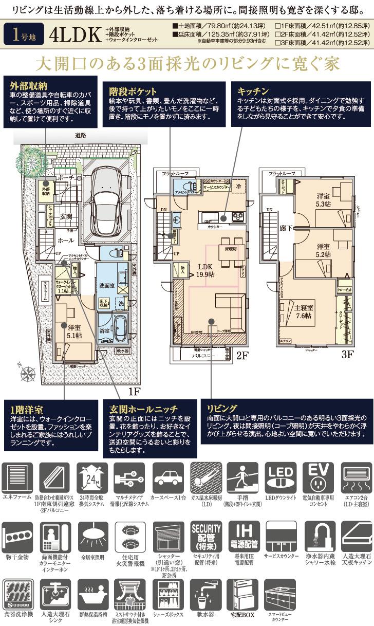 【ダイワハウス】セキュレア文京千石1丁目 (分譲住宅)の画像