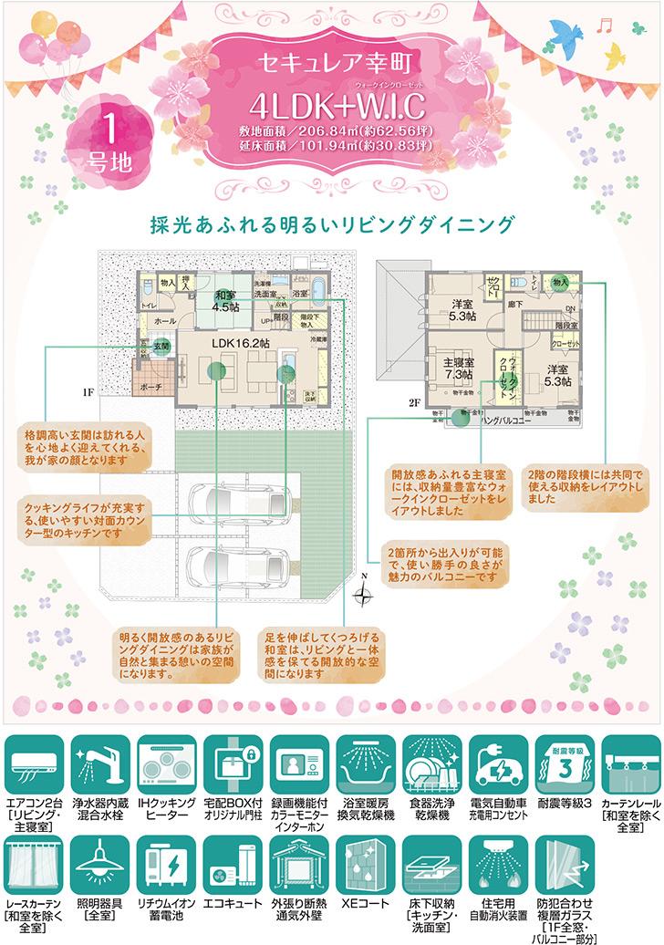 【ダイワハウス】セキュレア幸町 (分譲住宅)の画像