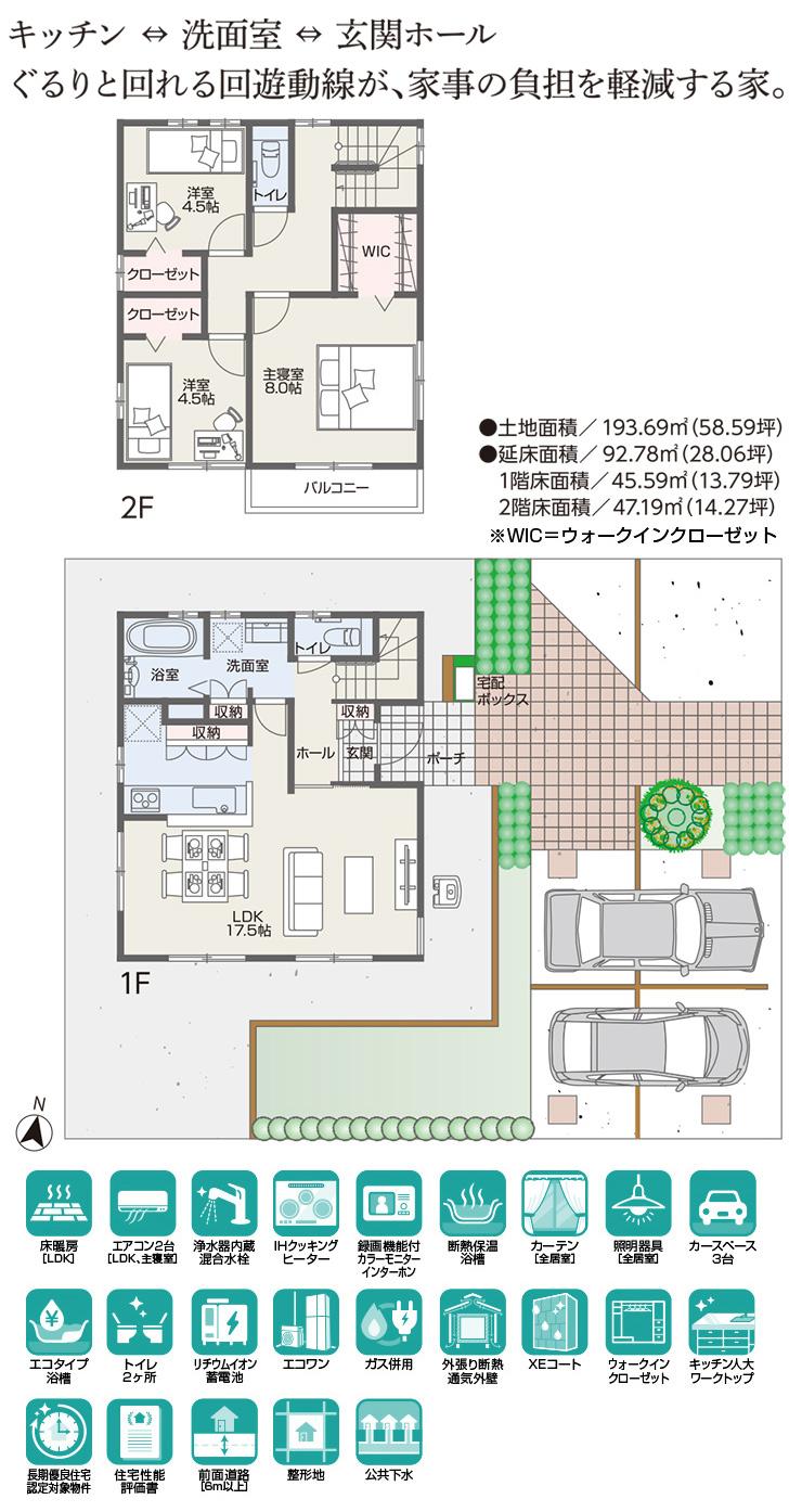 【ダイワハウス】セキュレアガーデン飯島緑丘町 (分譲住宅)の画像