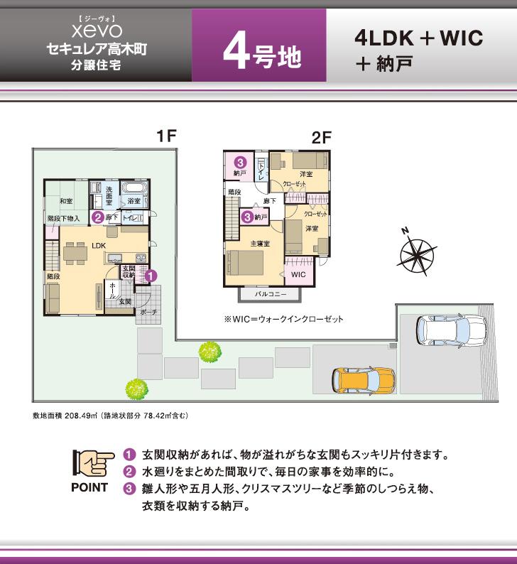 【ダイワハウス】セキュレア高木町 (分譲住宅)の画像