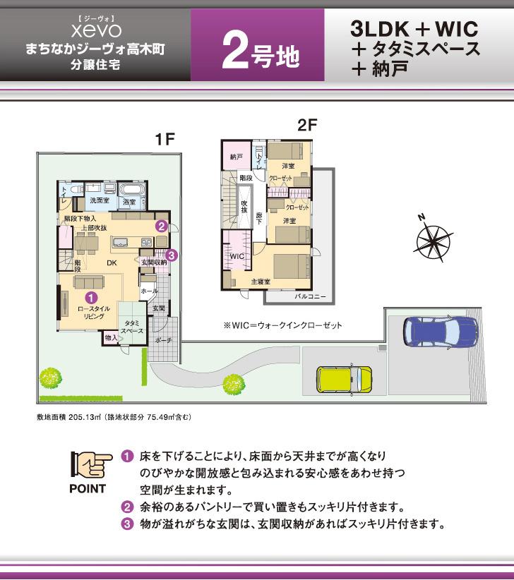 【ダイワハウス】まちなかジーヴォ高木町 (分譲住宅)の画像