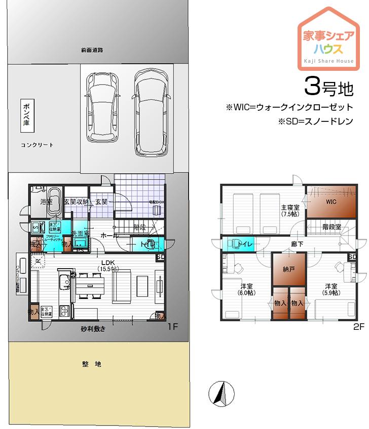 【ダイワハウス】セキュレア中央II「家事シェアハウス」 (分譲住宅)の画像