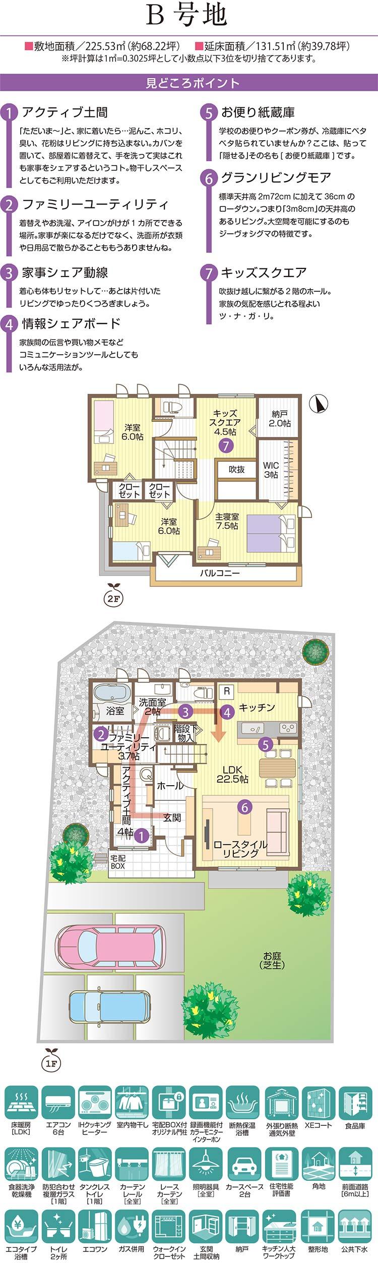 【ダイワハウス】まちなかジーヴォ八戸売市 (分譲住宅)の画像