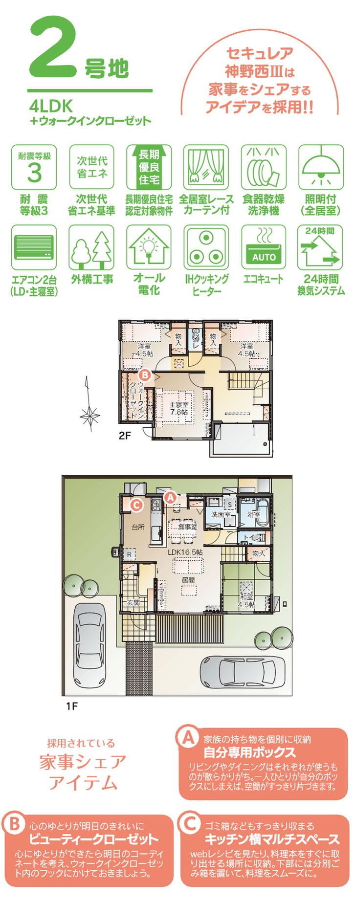 【ダイワハウス】セキュレア神野西III (分譲住宅)の画像