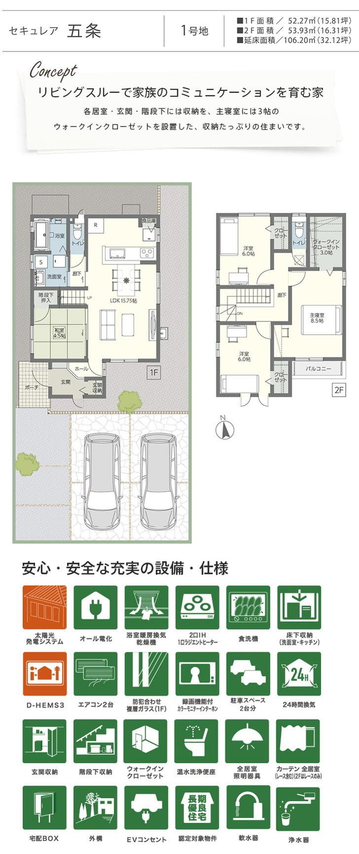 【ダイワハウス】セキュレア五条 (分譲住宅)の画像