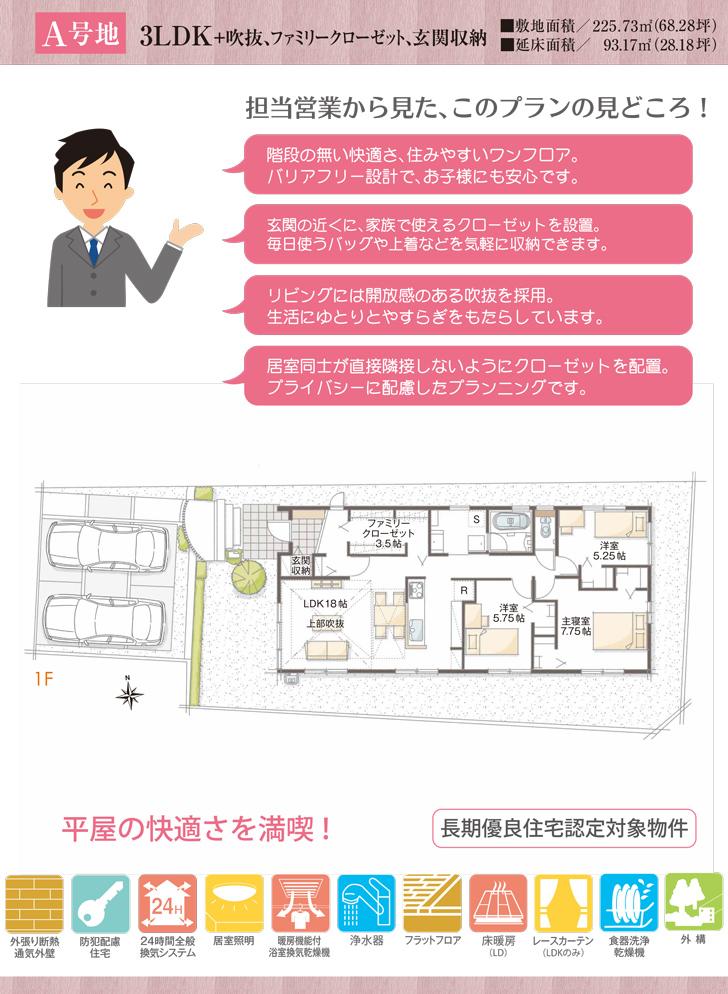 【ダイワハウス】セキュレア伊勢一之木 (分譲住宅)の画像