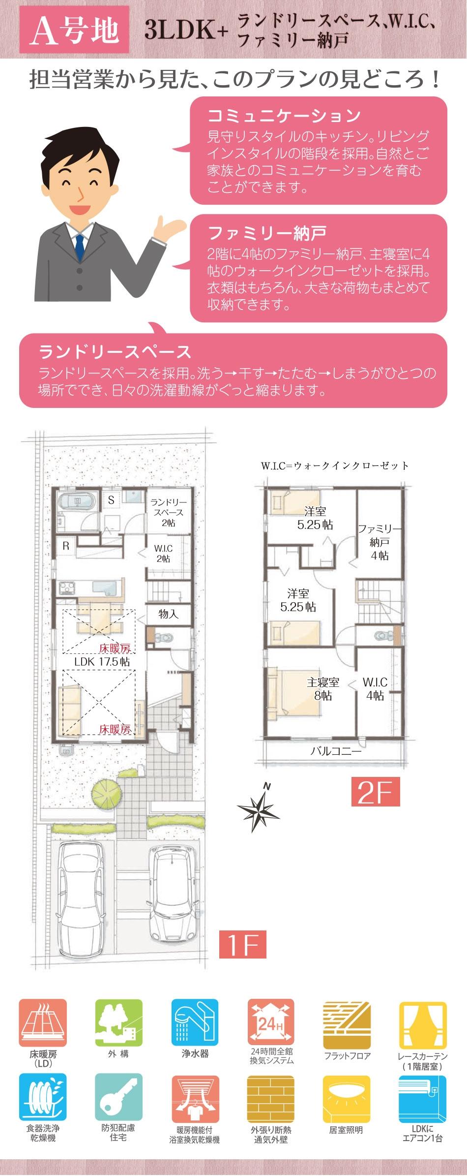 【ダイワハウス】セキュレア桔梗が丘III (分譲住宅)の画像