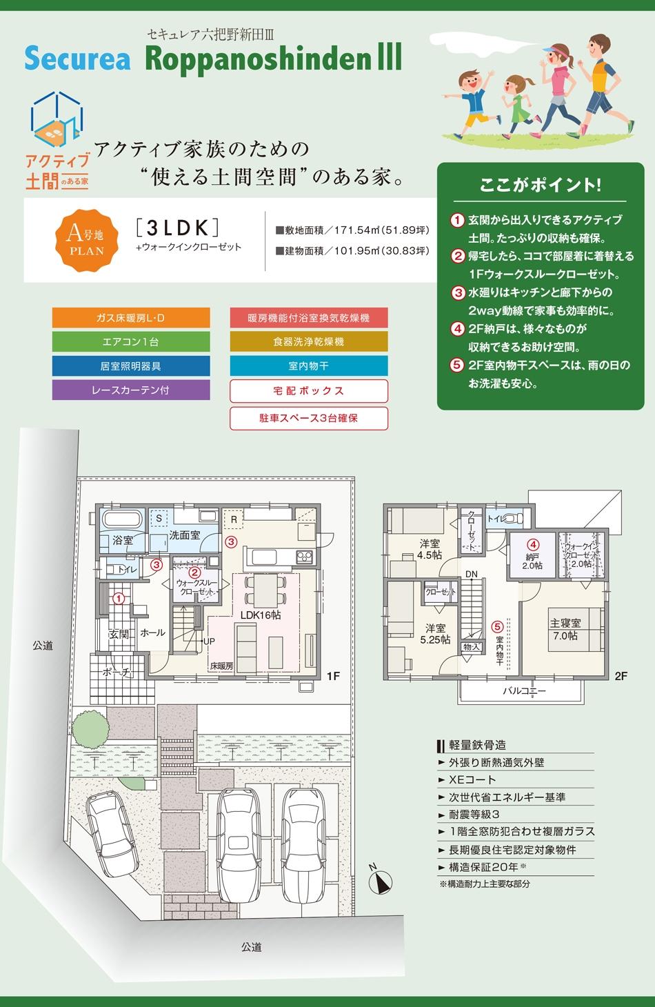 【ダイワハウス】セキュレア六把野新田III (分譲住宅)の画像