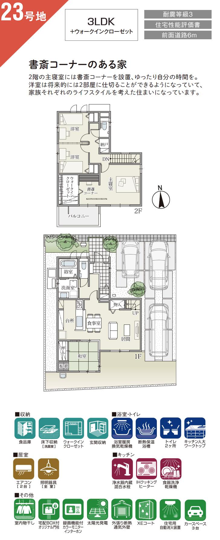【ダイワハウス】セキュレア森 (分譲住宅)の画像