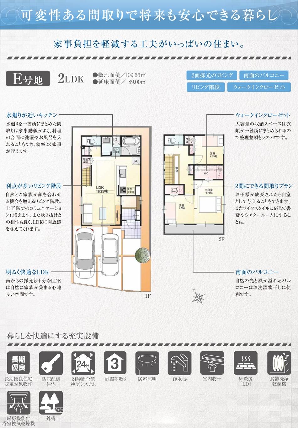 【ダイワハウス】セキュレア安城東栄町 (分譲住宅)の画像
