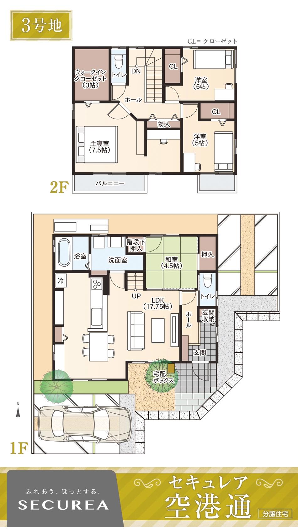 【ダイワハウス】セキュレア空港通 (分譲住宅)の画像