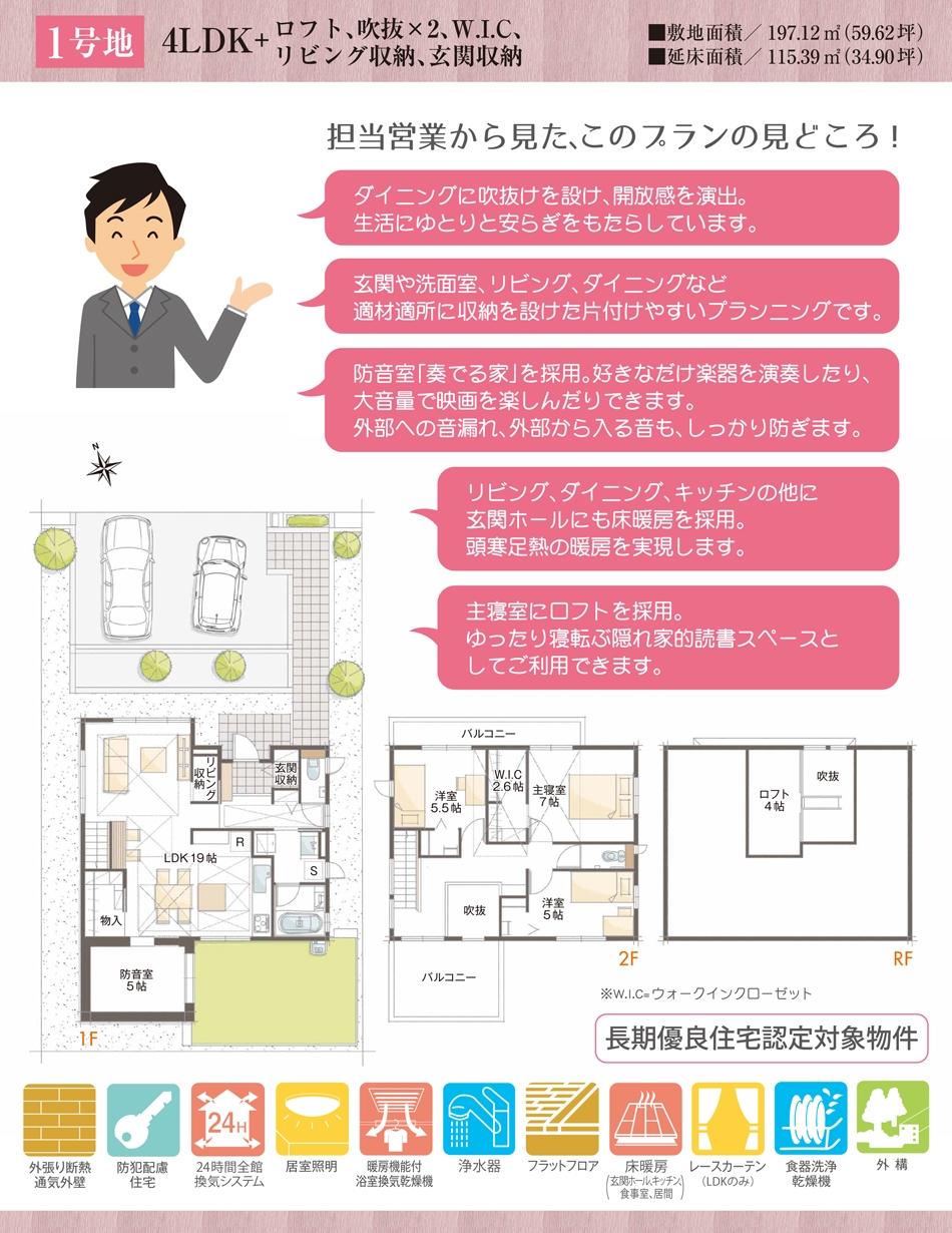 【ダイワハウス】セキュレア津大谷町 (分譲住宅)の画像
