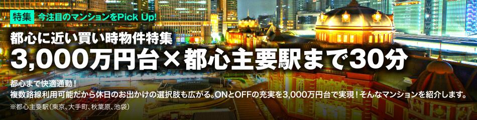 3東武鉄道特集