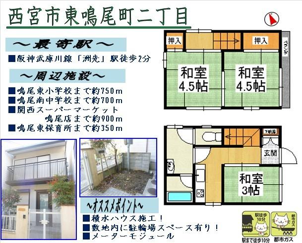 兵庫県西宮市東鳴尾町