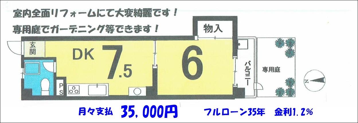 板橋区 三田向原コ-ポ