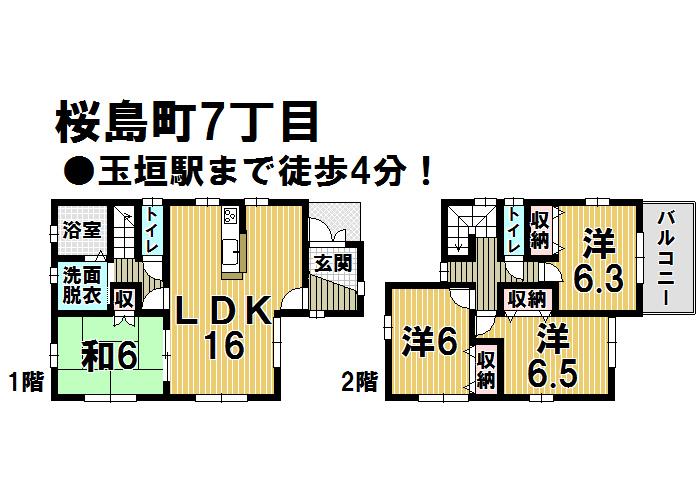 三重県鈴鹿市桜島町