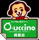 不動産・住宅の購入・検索はO-uccino