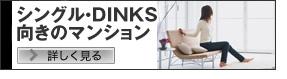 シングル・DINKS向けのマンション