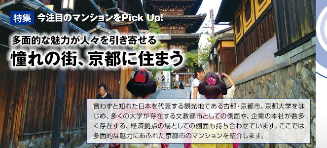 憧れの京都に住まう