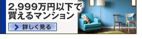 2,999万円以下で買えるマンション