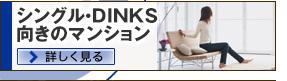 シングル・DINKS向きのマンション