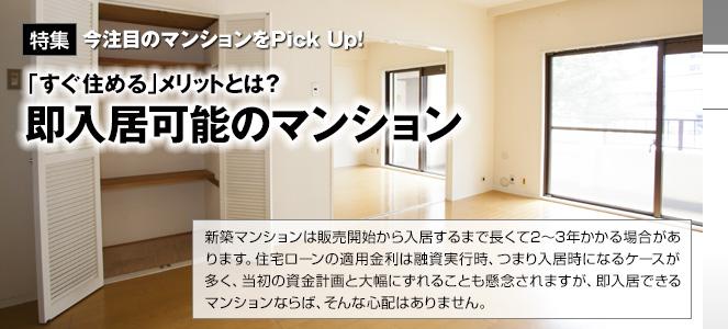 即入居可能のマンション