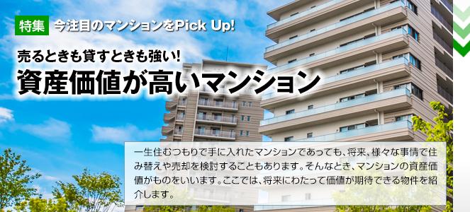 資産価値が高いマンション