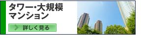 タワー・大規模マンション