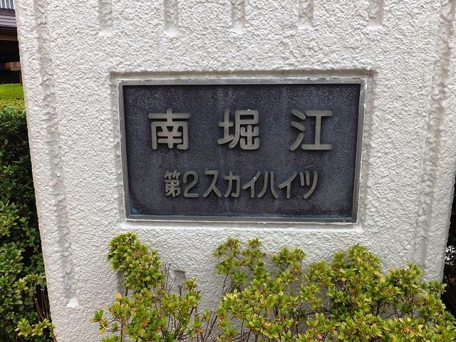 南堀江第2スカイハイツ