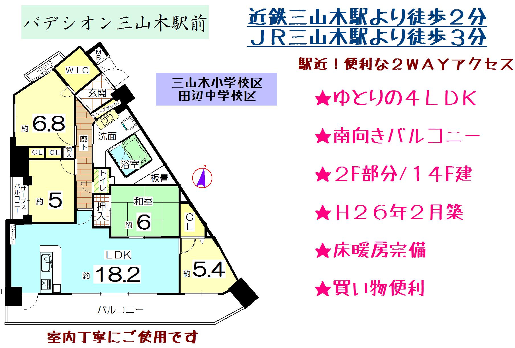 パデシオン三山木駅前 ザ・グランドレジデンス