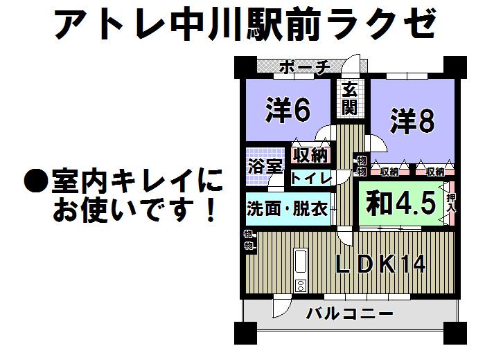 アトレ中川駅前ラクゼ